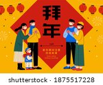 asian family making greeting... | Shutterstock . vector #1875517228