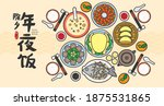 chinese new year reunion dinner ... | Shutterstock .eps vector #1875531865