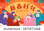 2021 chinese new year poster.... | Shutterstock .eps vector #1875571468