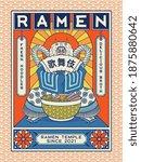 ramen kabuki is a vector... | Shutterstock .eps vector #1875880642