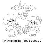 arabic text   generous ramadan... | Shutterstock .eps vector #1876388182
