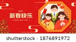 2021 cny banner with young... | Shutterstock .eps vector #1876891972