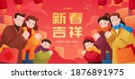 cny banner with asian people... | Shutterstock .eps vector #1876891975