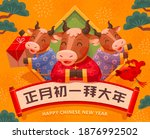 cute bulls poking out from... | Shutterstock .eps vector #1876992502