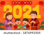 chinese new year celebration... | Shutterstock .eps vector #1876992505