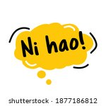 hello  in chinese  ni hao....   Shutterstock .eps vector #1877186812