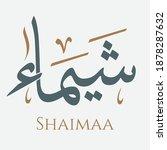 creative arabic calligraphy. ... | Shutterstock .eps vector #1878287632