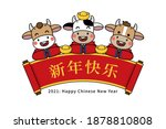 happy chinese new year greeting ... | Shutterstock .eps vector #1878810808
