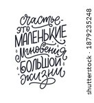 poster on russian language  ...   Shutterstock .eps vector #1879235248