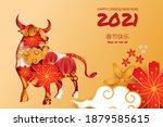paper art ox 2021 decoration... | Shutterstock .eps vector #1879585615