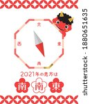 japanese lucky direction in... | Shutterstock .eps vector #1880651635