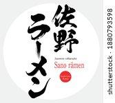 japanese calligraphy  sano r...   Shutterstock .eps vector #1880793598