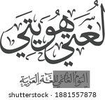 arabic islamic calligraphy... | Shutterstock .eps vector #1881557878