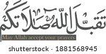 tuqbal allah salatakum arabic... | Shutterstock .eps vector #1881568945