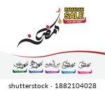 ramadan written in arabic... | Shutterstock .eps vector #1882104028