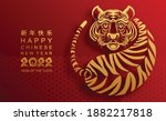 chinese new year 2022 year of... | Shutterstock .eps vector #1882217818