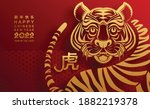 chinese new year 2022 year of... | Shutterstock .eps vector #1882219378