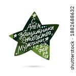 Inscription In Russian  Happy...