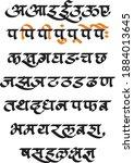 calligraphic font script of all ... | Shutterstock .eps vector #1884013645