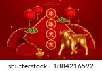 3d illustration of 2021 chinese ... | Shutterstock .eps vector #1884216592