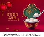 3d lantern festival poster of... | Shutterstock . vector #1887848632