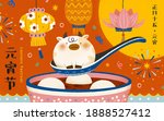 2021 yuanxiao poster  concept... | Shutterstock .eps vector #1888527412