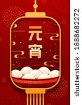 cny lantern festival poster... | Shutterstock .eps vector #1888682272