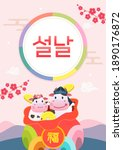 seollal festival poster vector... | Shutterstock .eps vector #1890176872