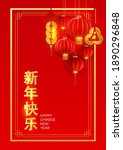 happy chinese new year holiday...   Shutterstock .eps vector #1890296848