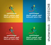 qatar sport day 9 february logo ... | Shutterstock .eps vector #1891031248
