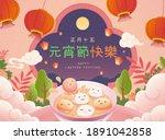 cartoon glutinous rice balls...   Shutterstock .eps vector #1891042858
