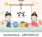 happy new year  korean text... | Shutterstock .eps vector #1892304112