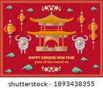 happy chinese new year... | Shutterstock .eps vector #1893438355