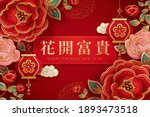 floral chinese new year...   Shutterstock .eps vector #1893473518