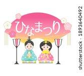 japan's annual event ... | Shutterstock .eps vector #1893640492