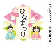 japan's annual event ... | Shutterstock .eps vector #1893640495