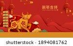 2021 cny banner  concept of... | Shutterstock .eps vector #1894081762