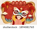 3d paper cut cny greeting card. ...   Shutterstock .eps vector #1894081765