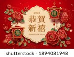 3d paper cut cny background...   Shutterstock .eps vector #1894081948