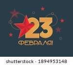 template for february 23 on a... | Shutterstock .eps vector #1894953148