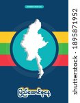 myanmar union day or union day... | Shutterstock .eps vector #1895871952