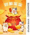 2021 chinese new year... | Shutterstock . vector #1896544498
