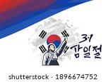 translation  march 1 ... | Shutterstock .eps vector #1896674752