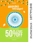 26 January Republic Day Offer...