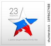Vector Paper Cut Card. Cyrillic ...