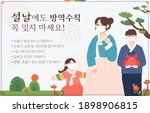 korean holiday  new year's day. ...   Shutterstock .eps vector #1898906815
