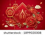 3d paper cut chinese new year... | Shutterstock . vector #1899020308