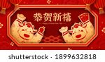 cute cows cheering with sycee... | Shutterstock .eps vector #1899632818