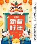 2021 cny celebration poster.... | Shutterstock .eps vector #1899638872
