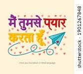 "inscription ""i love you"" in... | Shutterstock .eps vector #1901267848"